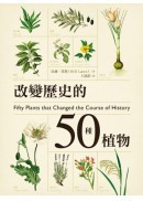 改變歷史的 50 種植物 (Fifty Plants that Changed the Course of History)-cover