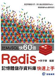 比 MySQL 快 60 倍-Redis 記憶體儲存資料庫快速上手-cover