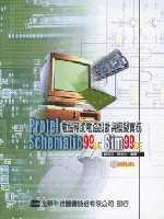 電腦輔助電路設計與模擬實務-Protel Schematic 99SE Sim 99SE-cover
