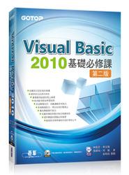 Visual Basic 2010 基礎必修課, 2/e-cover