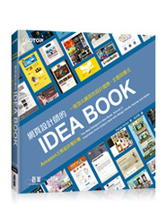網頁設計師的 IDEA BOOK:一窺頂尖網頁的設計趨勢、主題與樣式-cover