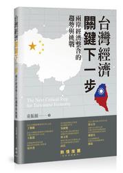臺灣經濟關鍵下一步:兩岸經濟整合的趨勢與挑戰-cover