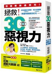 拯救!3C 惡視力:別讓眼睛過勞死,低頭族必備的視力保健書【附 1280元台灣製/防爆破濾藍光眼鏡限量版】-cover