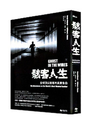 駭客人生-全球頂尖駭客的真實告白 (Ghost in the Wires: My Adventures as the World's Most Wanted Hacker)-cover