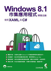 Windows 8.1 市集應用程式開發之鑰-使用 XAML 及 C#-cover