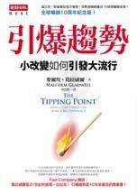 引爆趨勢:小改變如何引發大流行 (The Tipping Point)-cover