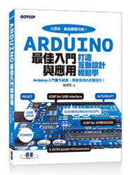 Arduino最佳入門與應用--打造互動設計輕鬆學(超過 200 個實用範例的易學易用經典)-cover