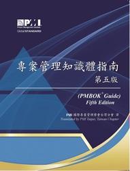 專案管理知識體指南, 5/e (A Guide to the Project Management Body of Knowledge: (PMBOK Guide), 5/e)-cover