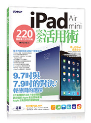 iPad Air / iPad mini 完全活用術-220 個超進化技巧攻略