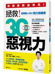 拯救 3C 惡視力-cover