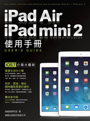 iPad Air / iPad mini 2 使用手冊-cover