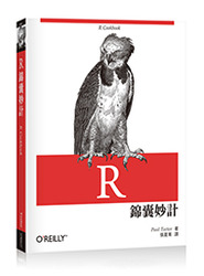 R 錦囊妙計 (R Cookbook)-cover