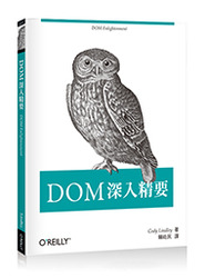 DOM 深入精要 (DOM Enlightenment)-cover