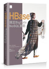 HBase-搞定 BigData-NoSQL 實戰(HBase in action)-cover