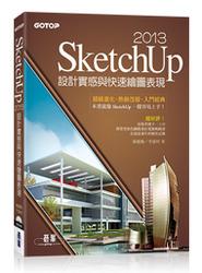 SketchUp 2013 設計實感與快速繪圖表現(最新 2013中文版,附範例檔/工具快速查詢表)-cover