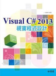 Visual C# 2013 視窗程式設計-cover