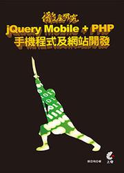 徹底研究 jQuery Mobile + PHP 手機程式及網站開發-cover