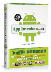 正確學會 App Inventor 的 16 堂課-只要一隻滑鼠+快速拖拉放操作,就算不會寫程式,也可以成為 App 開發者!-cover