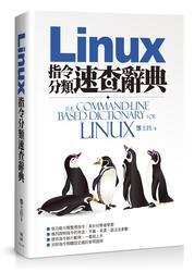 Linux 指令分類速查辭典-cover