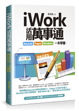iWork 活用萬事通:Keynote、Pages、Numbers 一本學會!-cover