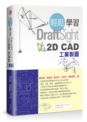 輕鬆學習 DraftSight 2D CAD 工業製圖-cover