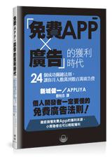 「免費 App × 廣告」的獲利時代-24 個成功關鍵法則,讓你月入數萬到數百萬廣告費-cover