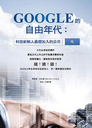 GOOGLE 的自由年代:科技新鮮人最想加入的公司(舊版: 推翻 Google ─掌握趨勢 + 創新管理,大學生也能創業的新世代經營革命)-cover