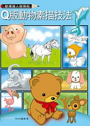 動漫達人修煉術-Q 版動物素描技法-cover