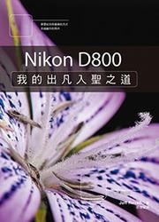 Nikon D800:我的出凡入聖之道-cover