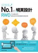 好感度 No.1 的網頁設計:RWD 不出槌法則,網站在任何裝置都完美呈現-cover