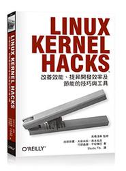 Linux Kernel Hacks 改善效能、提昇開發效率及節能的技巧與工具-cover