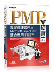 PMP 的硬實力-專案管理實務與 Microsoft Project 2013 整合應用-cover