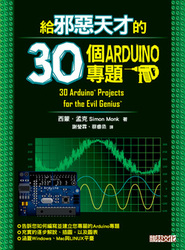 給邪惡天才的 30 個 Arduino 專題(30 Arduino Projects for the Evil Genius, 2/e)-cover