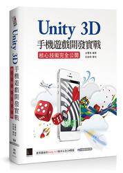 Unity 3D 手機遊戲開發實戰:核心技術完全公開-cover
