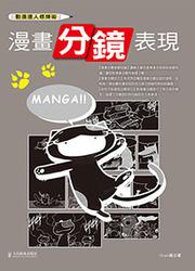 動漫達人修煉術-漫畫分鏡表現-cover