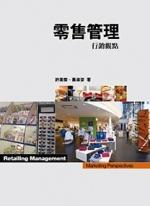 零售管理:行銷觀點-cover