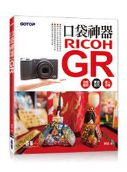 口袋神器 Ricoh GR|功能解析 x 實拍技巧 x 達人分享-cover