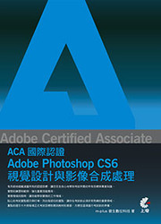 Adobe Certified Associate(ACA)─國際認證Adobe Photoshop CS6 視覺設計與影像合成處理-cover