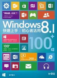Windows 8.1 快速上手:初心者活用 100+ 招-cover
