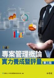 專案管理概論實力養成暨評量, 3/e-cover
