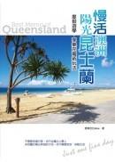 慢活澳洲陽光昆士蘭‧度假遊學、享樂充電新玩法-cover