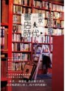 東京書店時代:貳拾貳間獨立書店,千百種人與書的靈魂交會-cover