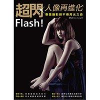 Flash!超閃人像再進化:專業攝影師不傳用光之術-cover