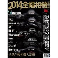 2014 全幅相機採購指南(DIGIPHOTO 用鏡頭享受生命特輯:影像畫質的最高殿堂)-cover