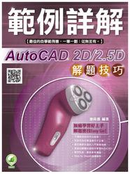 AutoCAD 2D/2.5D 解題技巧 範例詳解-cover