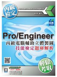丙級電腦輔助立體製圖 Pro/Engineer 技能檢定題庫解析-cover