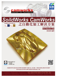SolidWorks CamWorks 之自動化加工解決方案-cover