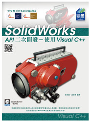 SolidWorks API 二次開發--使用 Visual C++-cover