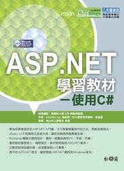 ASP.NET 學習教材-使用 C#-cover