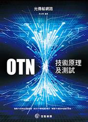 光傳輸網路 OTN 技術原理及測試-cover